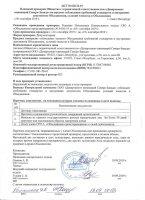АКТ № 628-П-19 Плановой проверки Общества с ограниченной ответственностью «Департамент инноваций Северо-Запада» на предмет соблюдения требований стандартов и внутренних документов Объединения, условий членства в Объединении «19» сентября 2019 г. г. Санкт-Петербург